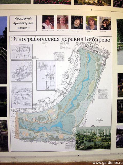 Благоустройство Этнографической деревни в Бибирево