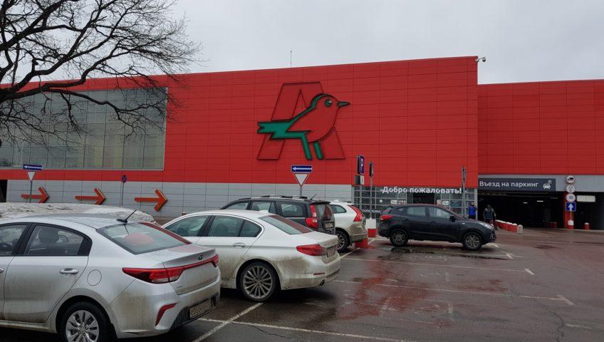 Паркинг гипермаркет Ашан